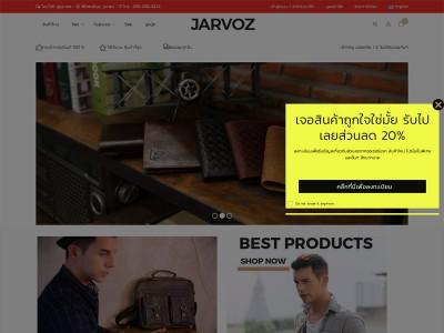 ผลงานบ้านทำเว็บ เว็บขายของ ร้านค้าออนไลน์ จำหน่าย กระเป๋าหนังแท้ JARVOZ กระเป๋าสะพายข้าง กระเป๋าสตางค์ ผู้ชาย