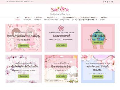 sakura-study.com