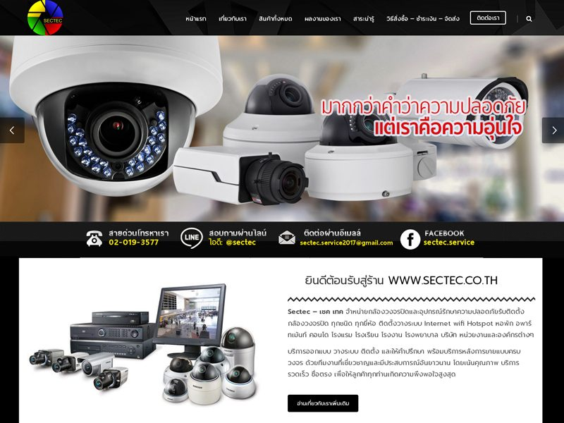 sectec.co.th