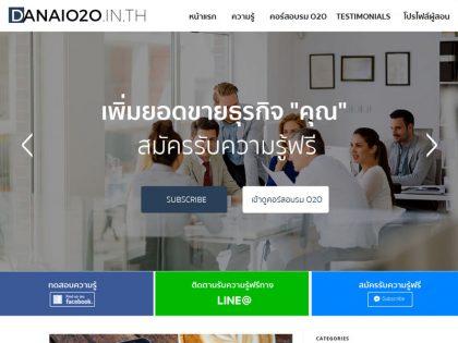danaio2o.in.th คอร์สอบรม Facebook, คอร์สอบรม Google  | เทคนิค ความรู้การทำการตลาดบน Facebook Line@ และ Google