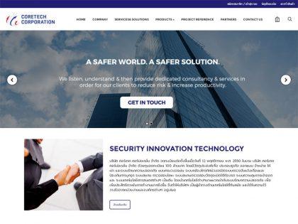 เว็บไซต์บริการทำระบบรักษาความปลอดภัย แบบครบวงจร