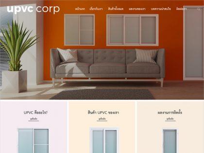 upvccorp.com เว็บหน้าต่าง บานประตู