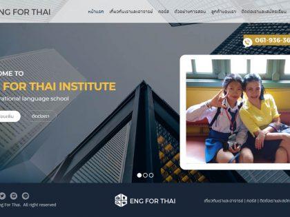 Engforthai.com โรงเรียนสอนภาษา Eng For Thai