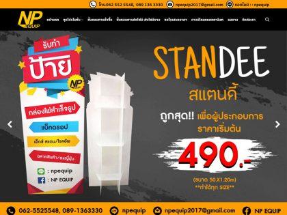 npinkjet.com