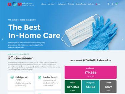 bom.co.th บริษัทนำเข้าและตัวแทนจัดจำหน่าย ถุงมือยาง และวัคซีน